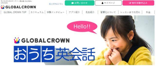 オンライン英会話 グローバルクラウン GLOBAL CROWN