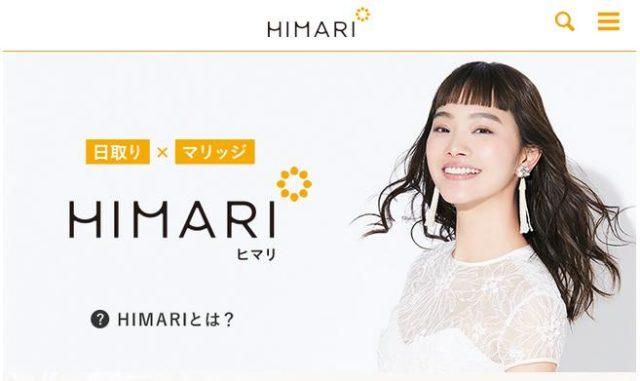 HIMARI ひまり 結婚式場