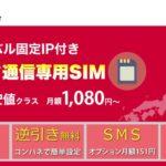 インターリンクLTE SIMの通信速度は遅い?口座振替は可能?