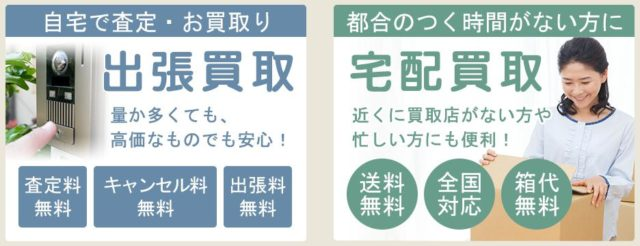 福ちゃん 切手買取 店舗 宅配 出張 買取