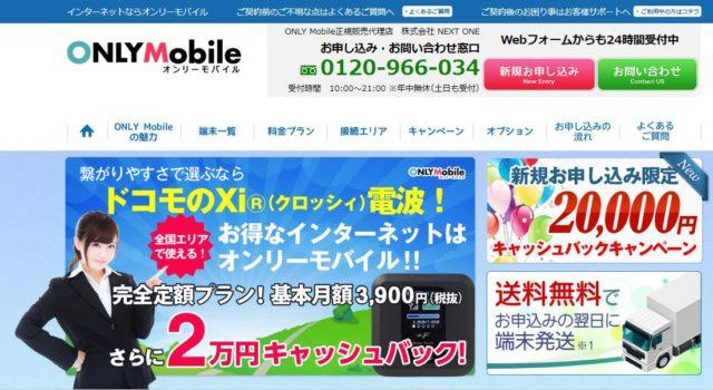 オンリーモバイル only mobile