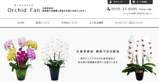 胡蝶蘭専門店 オーキッドファン