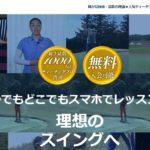 ピタゴルのゴルフレッスン動画でスイングなどが上達できる?評判は?