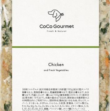 ココグルメ CoCo Gourmet ドッグフード 値段