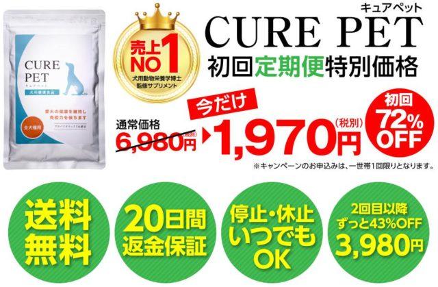 キュアペット CURE PET 価格