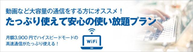 オンリーモバイル only mobile 料金プラン 使い放題