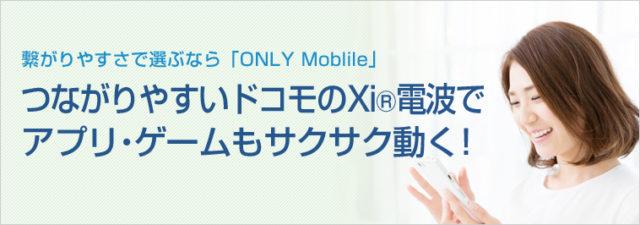 オンリーモバイル only mobile NTTドコモ LTE Xi