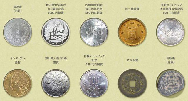 福ちゃん 古銭 古紙幣 金貨 記念コイン 店舗買取 宅配買取 出張買取