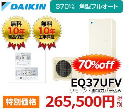 ダイキン EQ37UFV