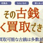 福ちゃんの古銭・古紙幣・金貨・記念コイン買取場所は?口コミはどう?