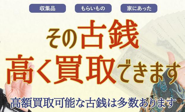 福ちゃん 古銭 古紙幣 金貨 記念コイン 買取
