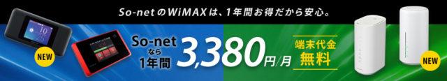 So-netモバイルWiMAX 2+ 料金