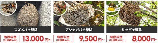 ハチ110番 費用