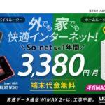 So-netモバイルWiMAX 2+の評判はイマイチ?口コミはひどい?