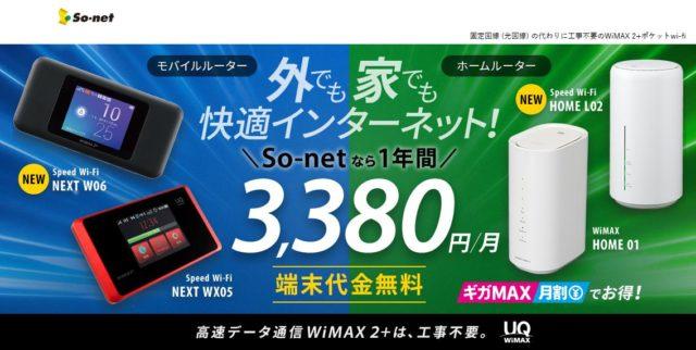 So-net モバイルWiMAX 2+