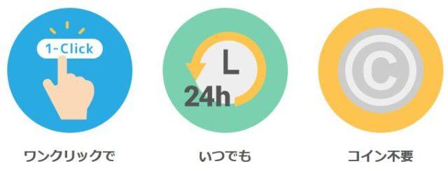 ネイティブキャンプ NativeCamp 24時間営業
