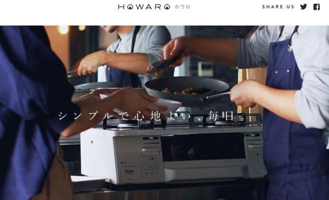 ホワロ HOWARO