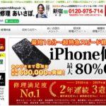 あいさぽのアイフォン修理は安くて安全、はやい?口コミや評判はどう?