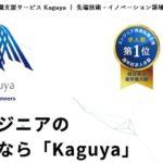 Kaguya転職支援サービスで満足できる求人は見つかる?口コミは?