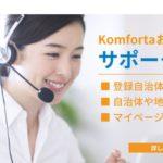 地方創生プロジェクトKomfortaサポーター登録の評判や口コミは?