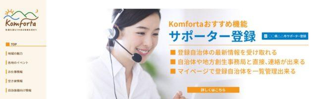 地方創生プロジェクト Komforta