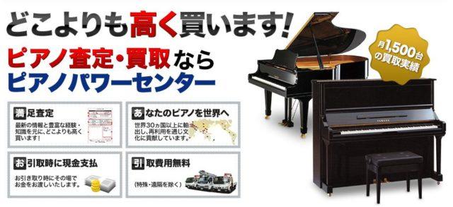 ユニオン楽器 ピアノパワーセンター ピアノ買取