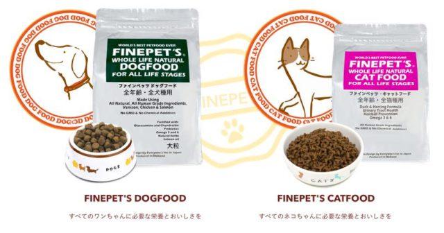 FINEPET'Sペットフード ドッグフード キャットフード 販売店 価格