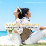 結婚相談所「BRIDAL HILLS」(ブライダルヒルズ)で成婚できる?料金は?