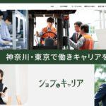 ジョブ&キャリアで神奈川・東京の仕事が見つかる?中高年求人は?