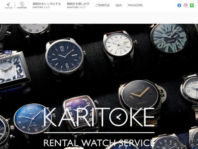 KARITOKE カリトケ 腕時計 レンタル