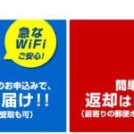 NETAGEの国内レンタルWi-Fiの口コミや評判は劣悪?!延長は?