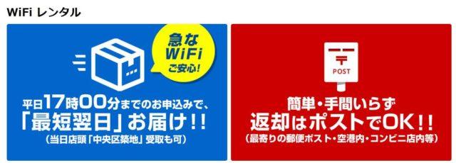NETAGE 国内レンタルWi-Fi