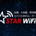 STAR WiFiには通信制限・速度制限はあるの?デメリットは?