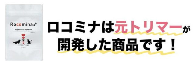 ペットサプリ ロコミナ 特徴
