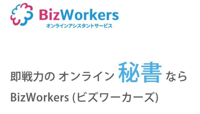 BizWorkers ビズワーカーズ