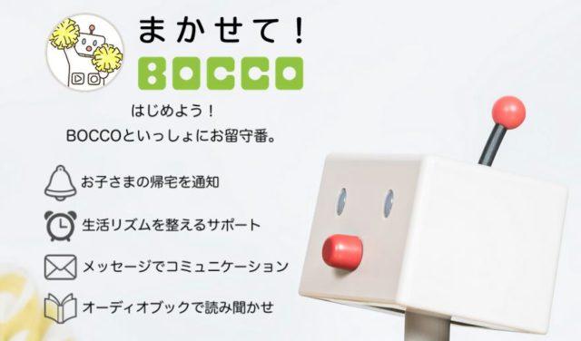 まかせて!BOCCO