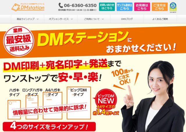 DMステーション