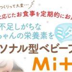 ミタス(Mi+)の離乳食はリニューアルでどうなった?口コミは?
