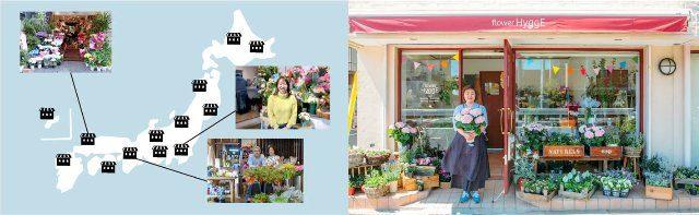 Bloomee LIFE 提携花屋