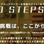 東京ステップスアーツ(TOKYO STEPS ARTS)で就職できる?口コミや評判は?