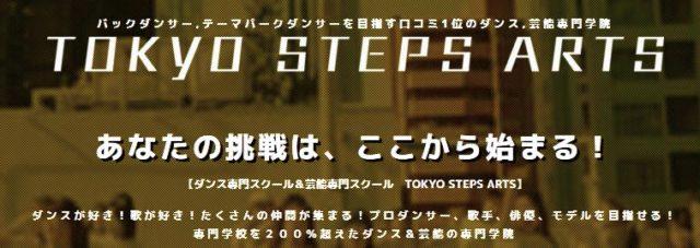 東京ステップスアーツ TOKYO STEPS ARTS