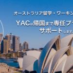 YAC Agencyのオーストラリア留学・ワーキングホリデーの口コミはどう?