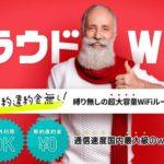 クラウドWiFi東京は本当に縛りなしの無制限?海外での注意点は?