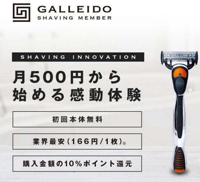 GALLEIDOシェービングメンバー カミソリ定期便
