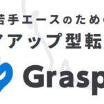 Graspyでプログラミングが無料で学べる?メインは転職支援?!