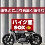 バイク館SOXのオートバイ買取の評判は悪い?査定はイマイチ?!
