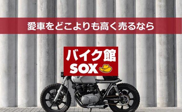 バイク館SOX オートバイ 買取