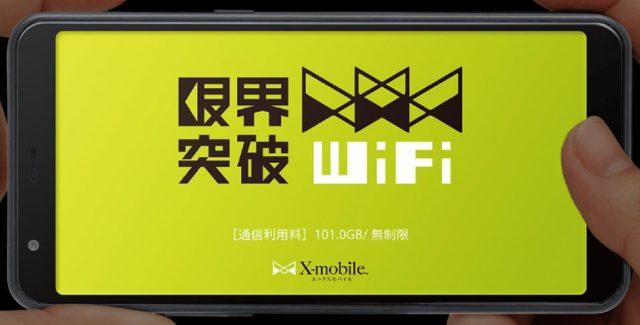 限界突破wifi 端末
