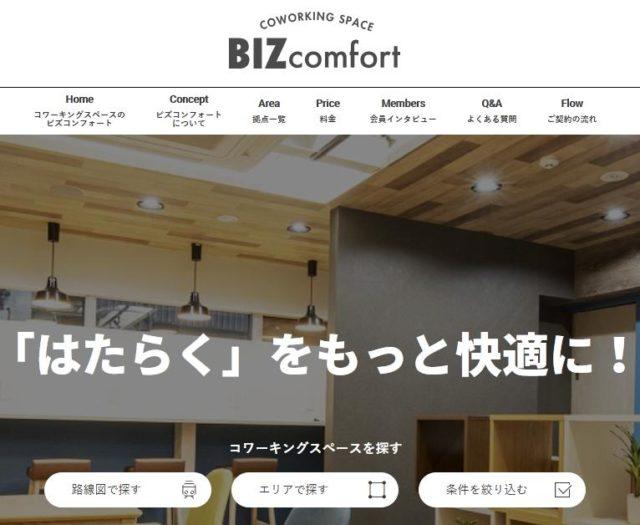 BIZcomfort ビズコンフォート