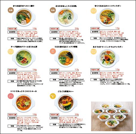 ベジ活スープ食 8食